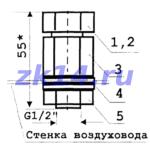 """Закладная конструкция ЗК14-2-6-02 уст.11 0,01-200-Ст.20-(2).G1/2"""" отборное устройство давления для установки на тонкостенном вентиляционном воздуховоде"""